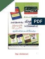 Mahasn e Islam Dec 2010