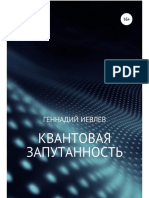 Ievlev_G_Kvantovaya_Zaputannost.a6