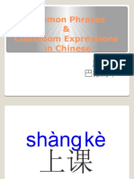 common-phrases-and-classroom-expressions-in-chinese