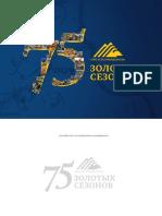Сусуманзолото.pdf