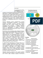 Казахстан.pdf