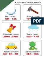 логопед карточки