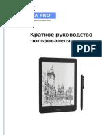 instruction manual NOVA_PRO