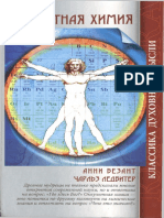 Occult chemistry.pdf