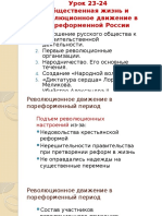 Общественная_жизнь_и_революционное_движение