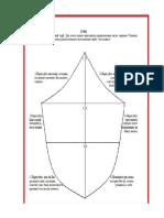 пректив.метод.герб.docx