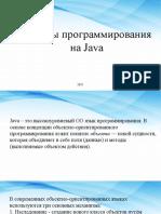 ПрограммированиеНаJava2.0.pptx
