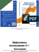 Эффективное_использование_C++__5.pdf