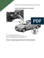 СХЕМА ПРЕДОХРАНИТЕЛЕЙ И РЕЛЕ MERCEDES.doc