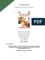 Лекарства, которые вас убивают.pdf