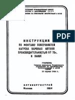 РД 34.26.202 Инструкция по монтажу поверхностей нагрева паровых котлов производительностью от 75 т и выше