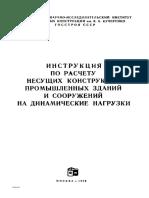 Инструкция по расчету несущих конструкций промышленных зданий и сооружений на динамические нагрузки_1970.pdf