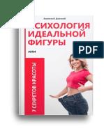Психология идеальной фигуры или 7 секретов красоты. Анатолий Донской