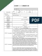 201612091437337326720 (1).pdf