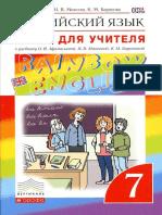 Rainbow_English_7 teacher's book