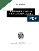 yakhontov_s_e_kategoriya_glagola_v_kitayskom_yazyke.pdf