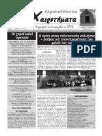 XAIRETHMATA 72.pdf