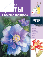 Лучшие уроки - Натали Котова – Цветы в разных техниках - 2016.pdf
