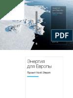 Энергия для Европы - Nord Stream 1.pdf