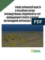 Энергообеспечение за счет инновационного проекта освоения месторождений Арктического шельфа РФ