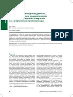 Требования к исходным данным, необходимым для моделирования воздействия ледовой экзарации на заглубленные трубопроводы