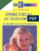 Семенова - Очистись от паразитов