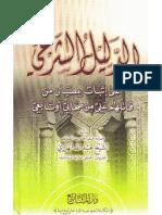 الدليل الشرعي على عصيان من قاتلهم علي من صحابي أو تابعي