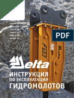 Инструкция по гидромолотам.pdf