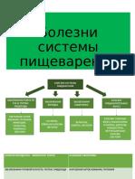 Bolezni_sistemy_pischevarenia.pptx