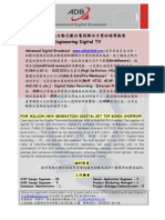 ADB(公司簡介及STB相關廠商名稱)