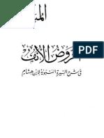 AL-ROZ-UL-UNF JILD 4