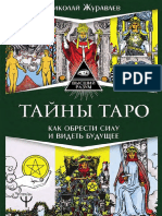 Тайны Таро Как обрести силу и видеть будущее.pdf