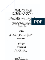 AL-ROZ-UL-UNF JILD 7