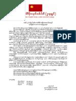 DPNS statement