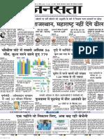 जनसत्ता दिल्ली 26.04.2020.pdf