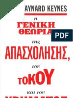 Keynes John Maynard - Η Γενική θεωρία της Απασχόλησης, του Τόκου και του Χρήματος