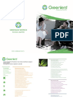 Каталог GREENLEAF.pdf
