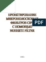 Проектрирование микрополосковых фильтров СВЧ с помощью Nuhertz Filter