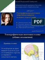 LEKCIYa.7.TA.i.OH.mozgovogo.otd.ela.golovy.pdf