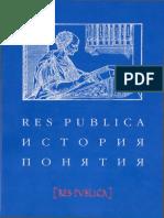 Res_publica_Istoria_ponyatia_pdf.pdf