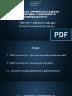 лекц1 тема6.pptx