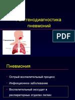 Пневмония 6 (РГ легких).ppt