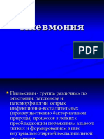 Пневмония 5.ppt