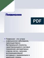 Пневмония 3.ppt