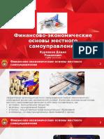 Финансовоэкономические основы местного самоуправления.pptx