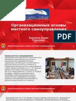 Организационные основы местного самоуправления.pptx