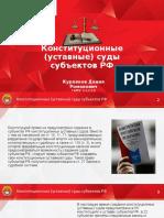 Конституционные (уставные) суды субъектов РФ.pptx