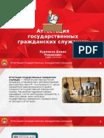 Аттестация государственных гражданских служащих.pptx