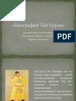 Биография Тай Цзуна».pptx