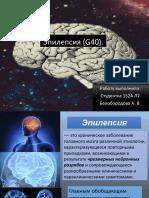 Beloborodova_A_A_152A_Epilepsia.pptx